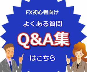 FXよくある質問・Q&A集
